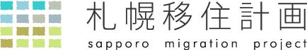 札幌移住計画
