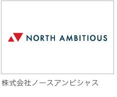 株式会社ノースアンビシャス