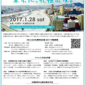 みんなの札幌移住計画2017フライヤー横800px