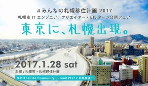 みんなの札幌移住2017キービジュアルa