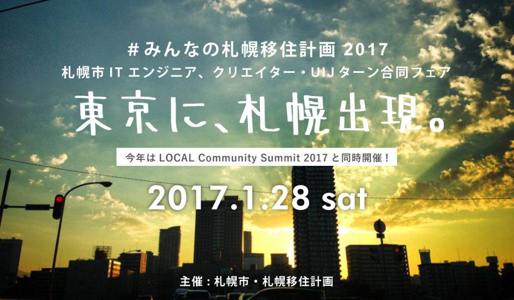 みんなの札幌移住2017キービジュアルb
