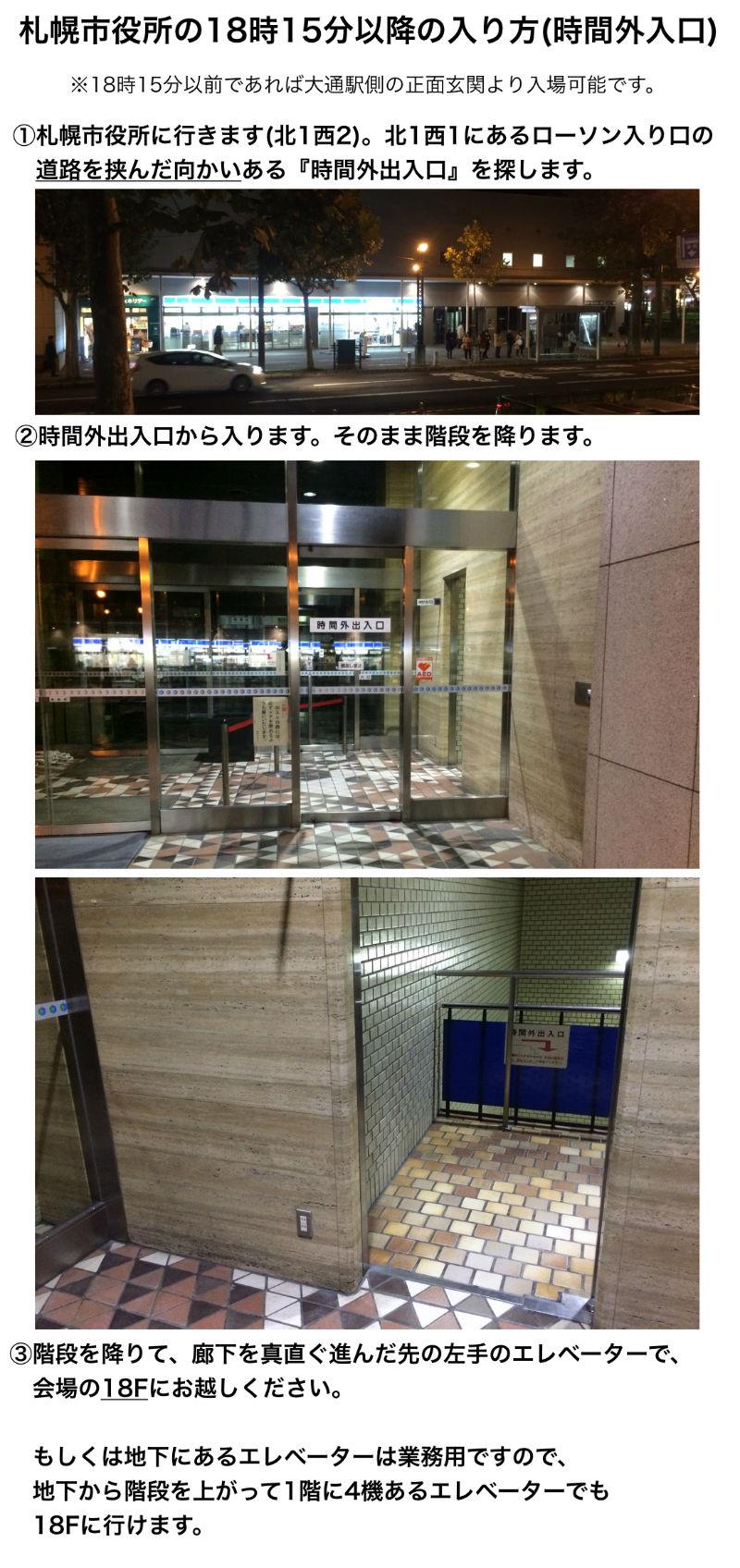 札幌市役所の18時15分以降の入り方(時間外入口)