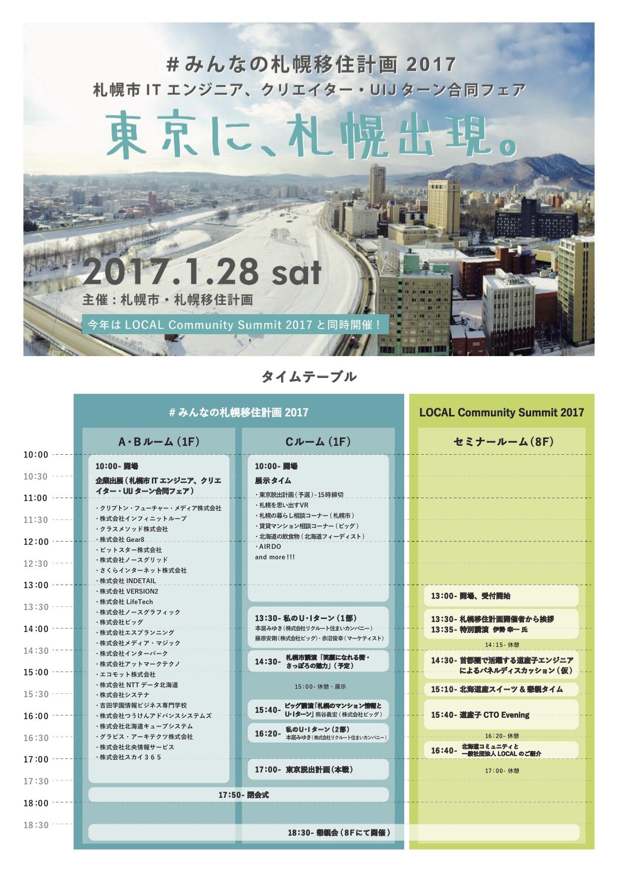 #みんなの札幌移住計画 2017タイムテーブル