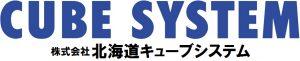 株式会社 北海道キューブシステム