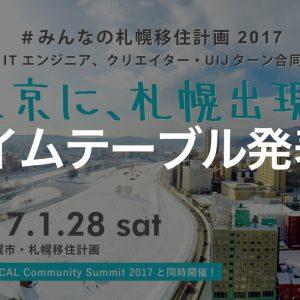 みんなの札幌移住計画のタイムテーブル発表!