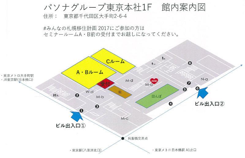 パソナグループ東京本社1F 会場案内図(サムネイル)