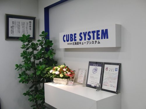 株式会社北海道キューブシステム