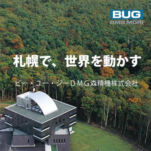 ビー・ユー・ジーDMG森精機株式会社