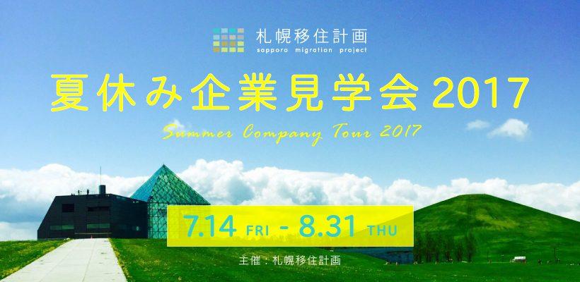 札幌移住計画 夏休み企業見学会 2017