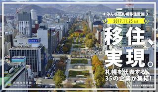 みんなの札幌移住計画3