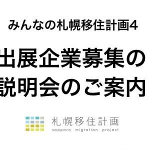 みんなの札幌移住計画4出展企業募集の説明会のご案内