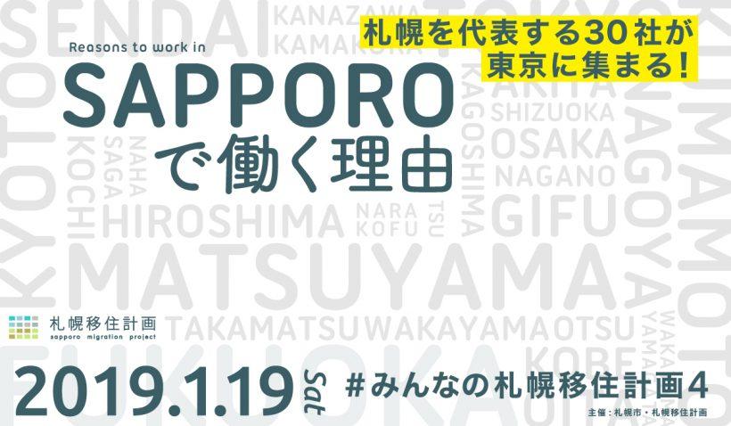 札幌で働く理由