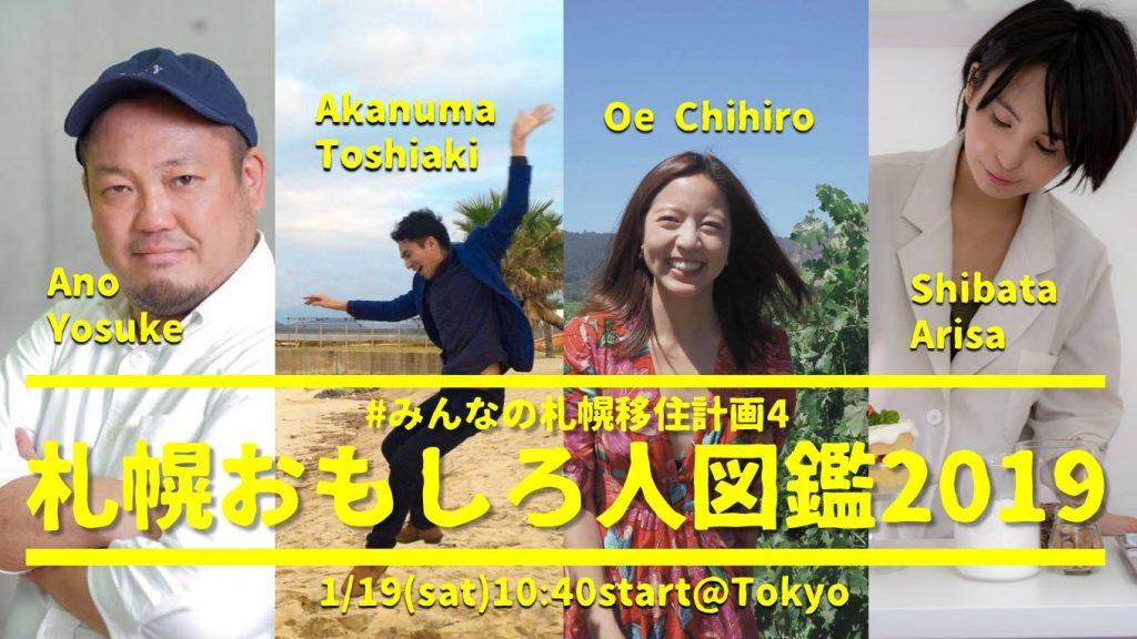 札幌おもしろ人図鑑2019