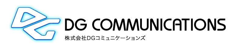 株式会社DGコミュニケーションズ